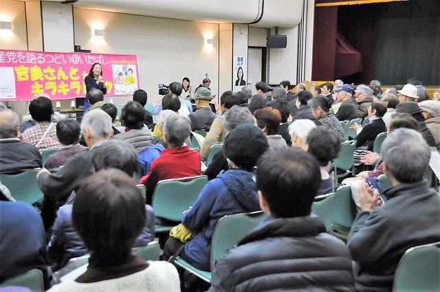 党を語る集いで語る吉良議員=1月27日、東京都板橋区