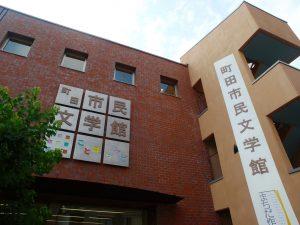 町田市が廃止を計画している町田市民文学館