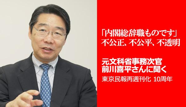 「内閣総辞職ものです」  不公正、不公平、不透明 元文科省事務次官 前川喜平さんに聞く