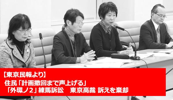 住民「計画撤回まで声上げる」 「外環ノ2」練馬訴訟 東京高裁 訴えを棄却