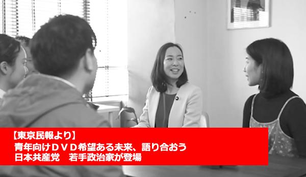 青年向けDVD 希望ある未来、語り合おう日本共産党 若手政治家が登場