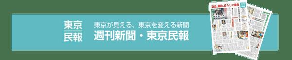 東京民報購読申込