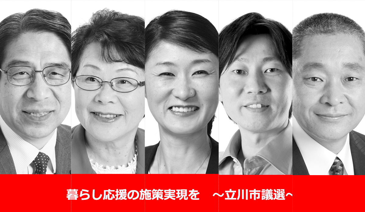 暮らし応援の施策実現を ~立川市議選~