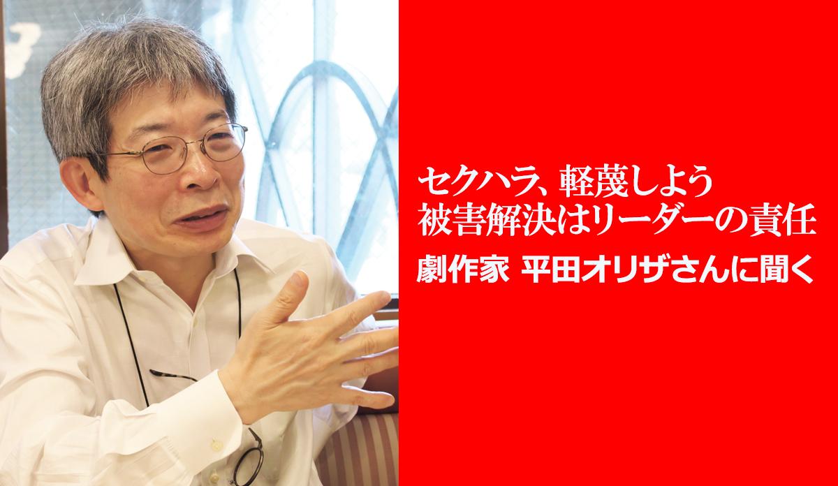 狛江市 高橋市長 セクハラ認め辞職へ 市民抗議、被害女性が実名訴え