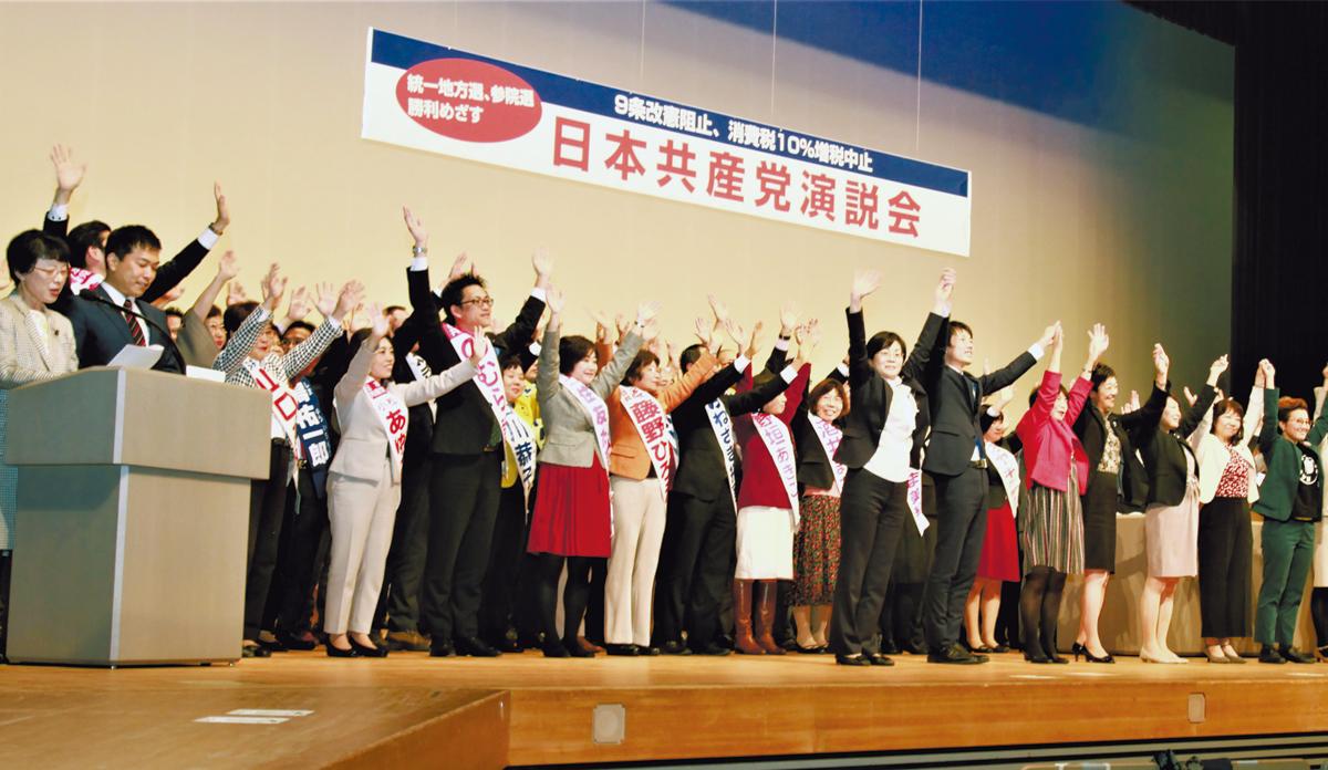 東京 から 本気の共闘、躍進の大波を 迫る地方選・参院選へ 日本共産党が演説会