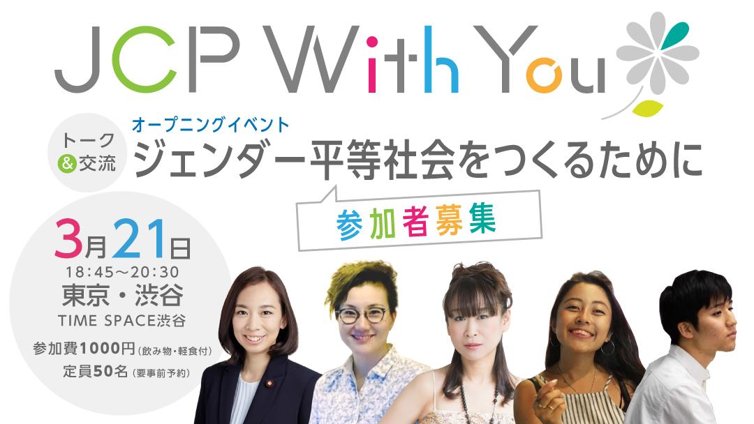 JCP with you