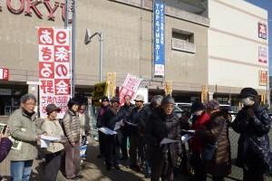 あきる野9条の会の9の日行動=1月29日、東京都あきる野市