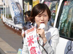 街頭から訴える米倉春奈候補=東京都豊島区
