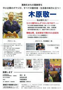 木原敬一区長候補チラシ(表)