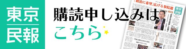 東京民報バナー