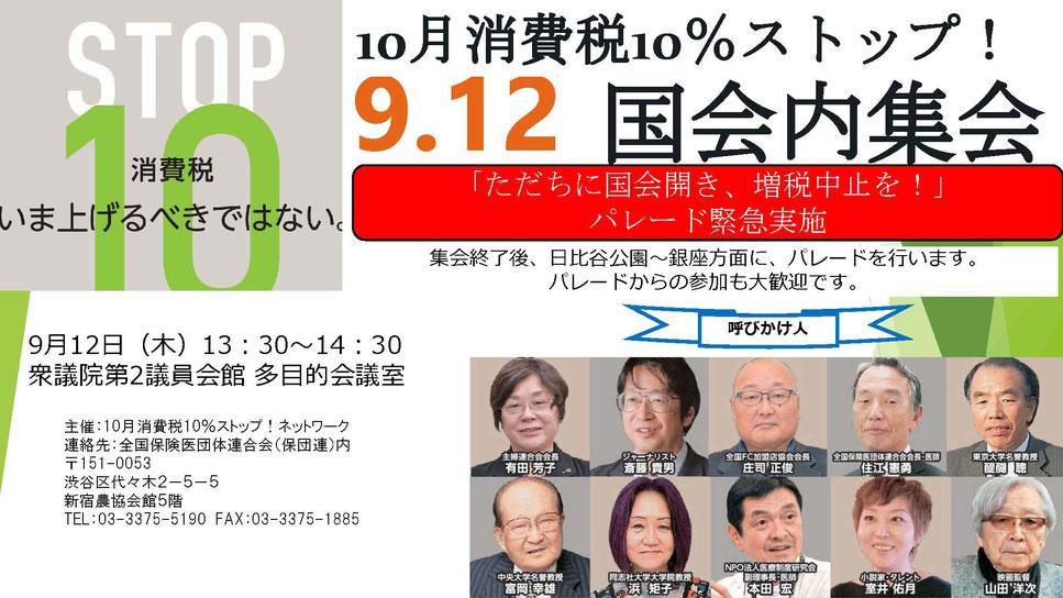10月消費税10%ストップ! ネットワーク