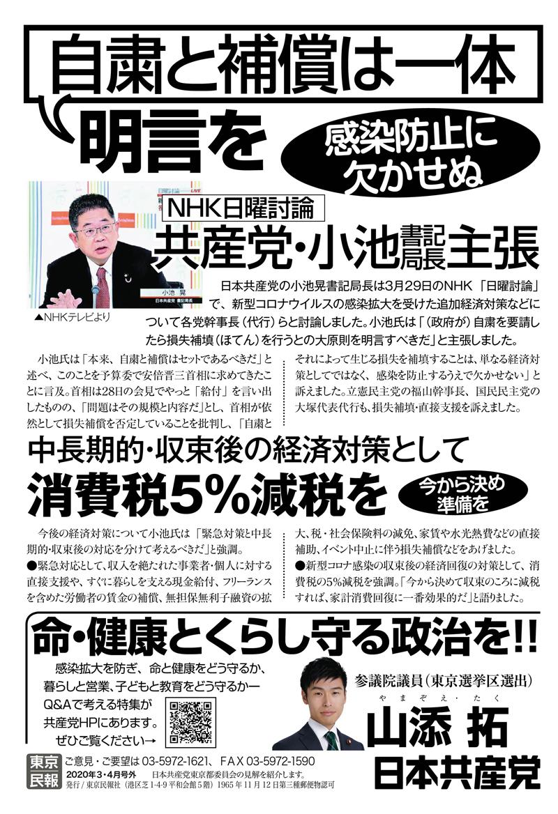 ビラ】「自粛と補償は一体」明言を/NHK「日曜討論」で小池晃書記 ...