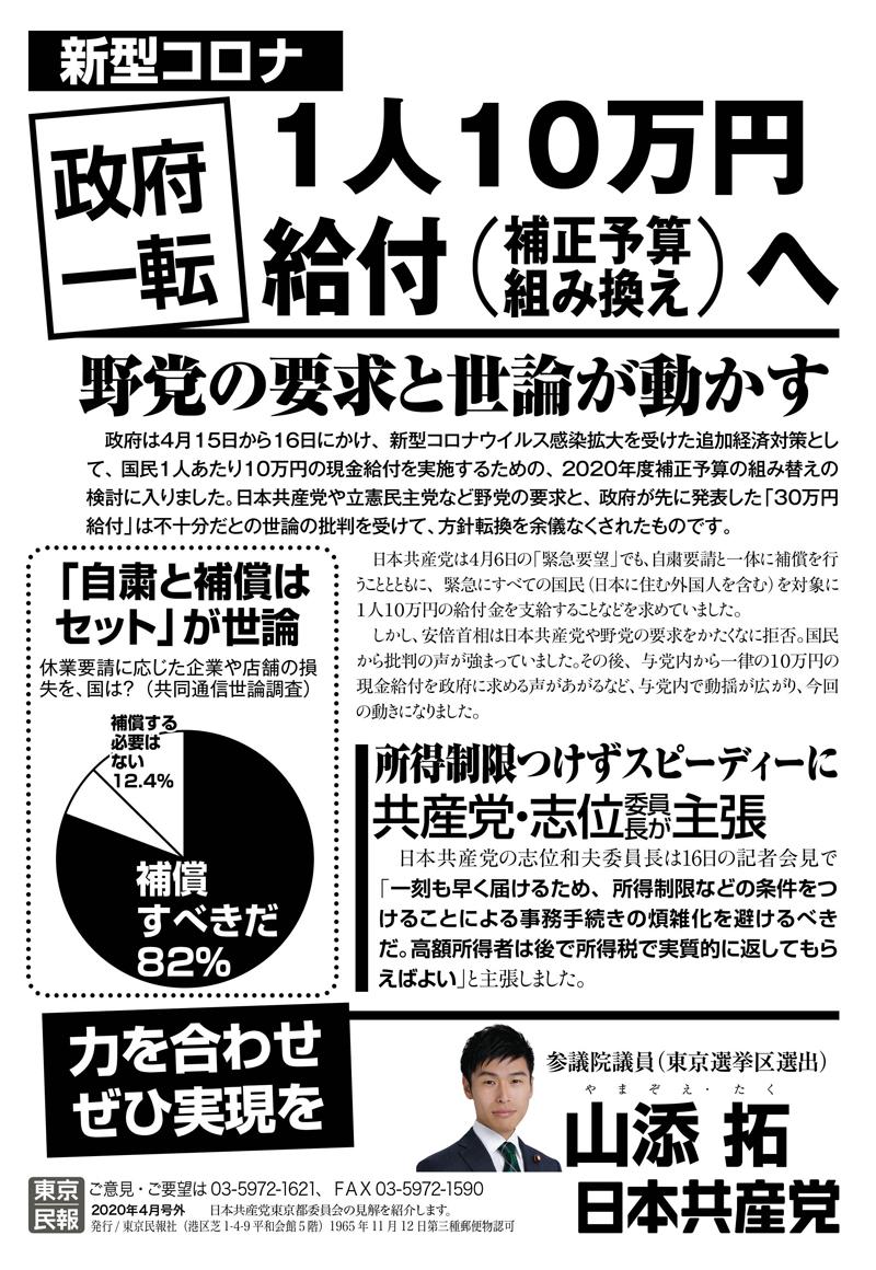 横浜市都筑区 10万円給付