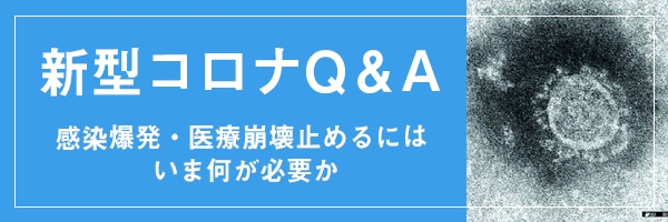 新型コロナQ&A