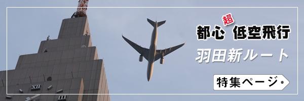 羽田新ルート特集ページ