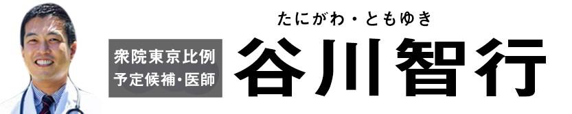 谷川智行ホームページ