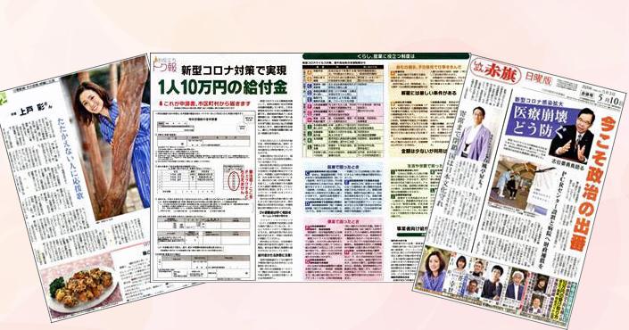 日曜版5月3・10日合併号