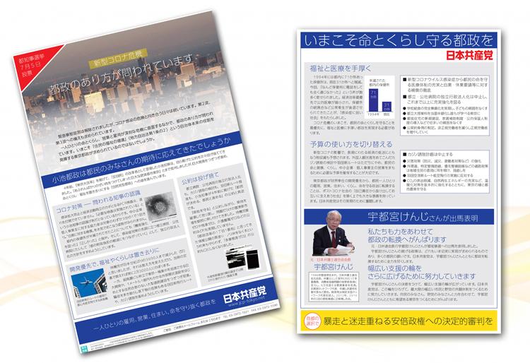 「東京民報」2020年6月号外