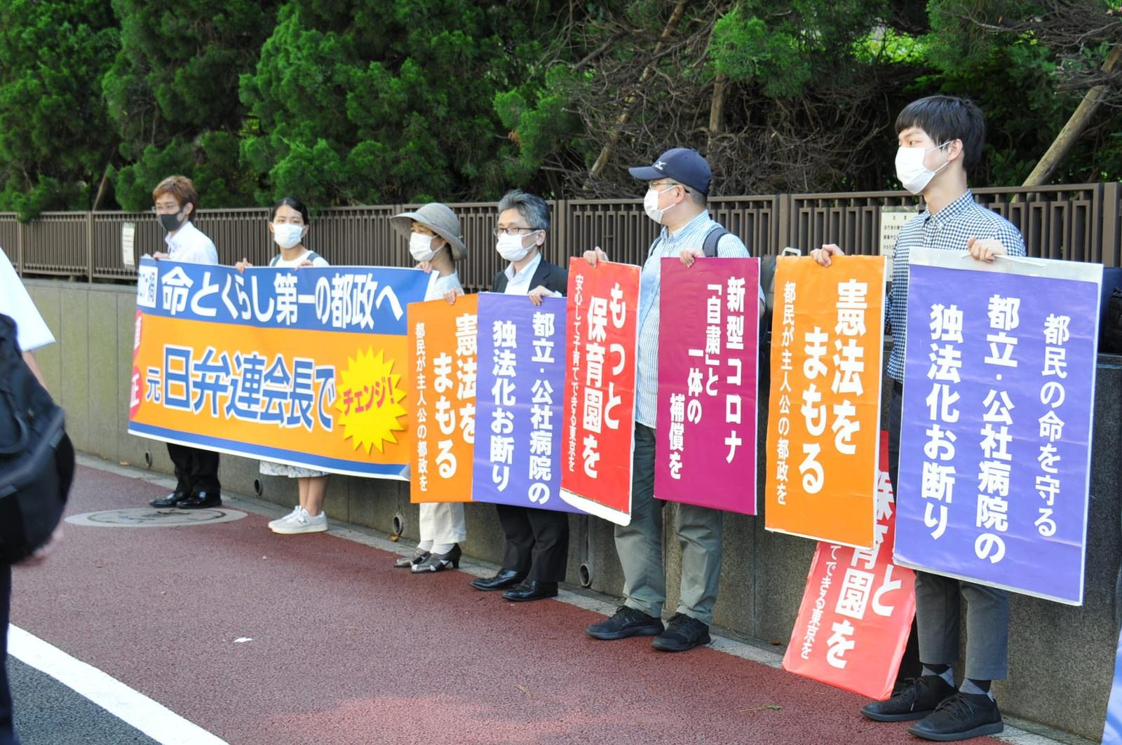 プラスターを掲げる「希望のまち東京をつくる弁護士の会」の人たち