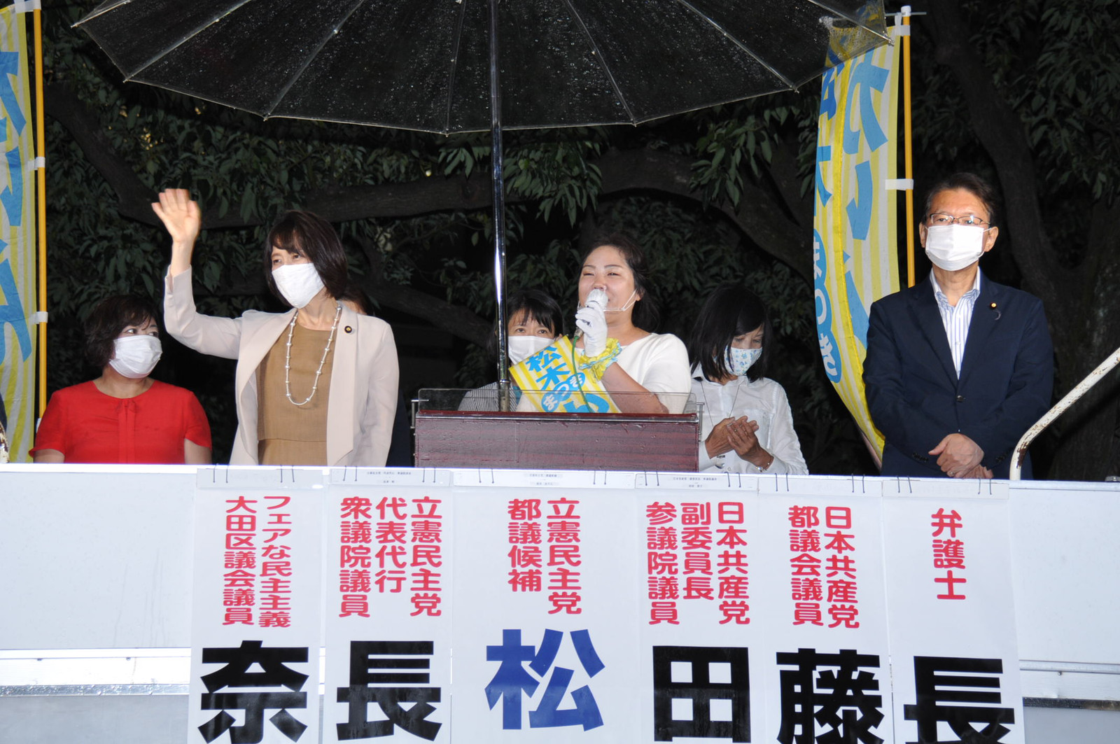 田村、長妻両氏らの応援を受け訴える松木都議候補