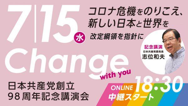 日本共産党創立98周年記念講演会オンライン