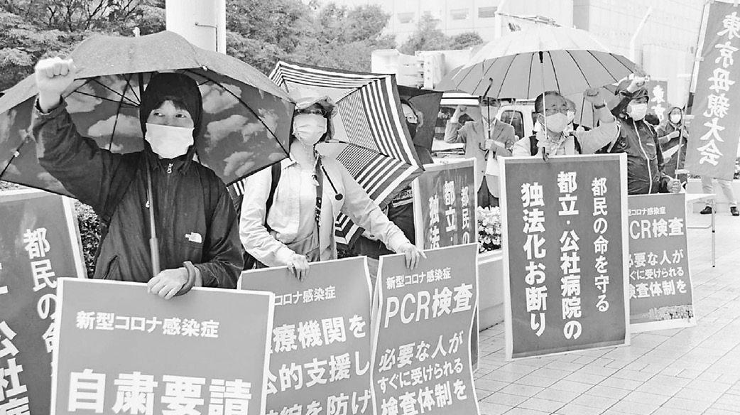 都議会開会日行動でプラスターを掲げる参加者