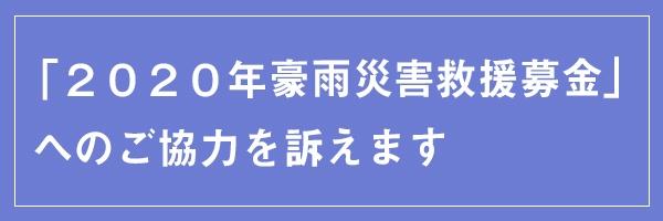 「2020年豪雨災害救援募金」へのご協力を訴えます―日本共産党中央委員会