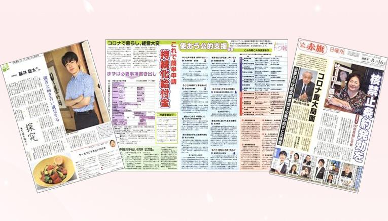 日曜版9・16日合併号