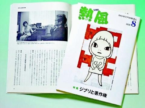 スタジオジブリの月刊誌『熱風』8月号