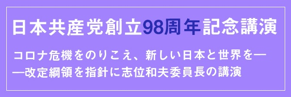 日本共産党創立98周年記念講演会