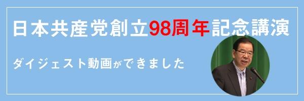 日本共産党創立98周年記念講演会ムービー