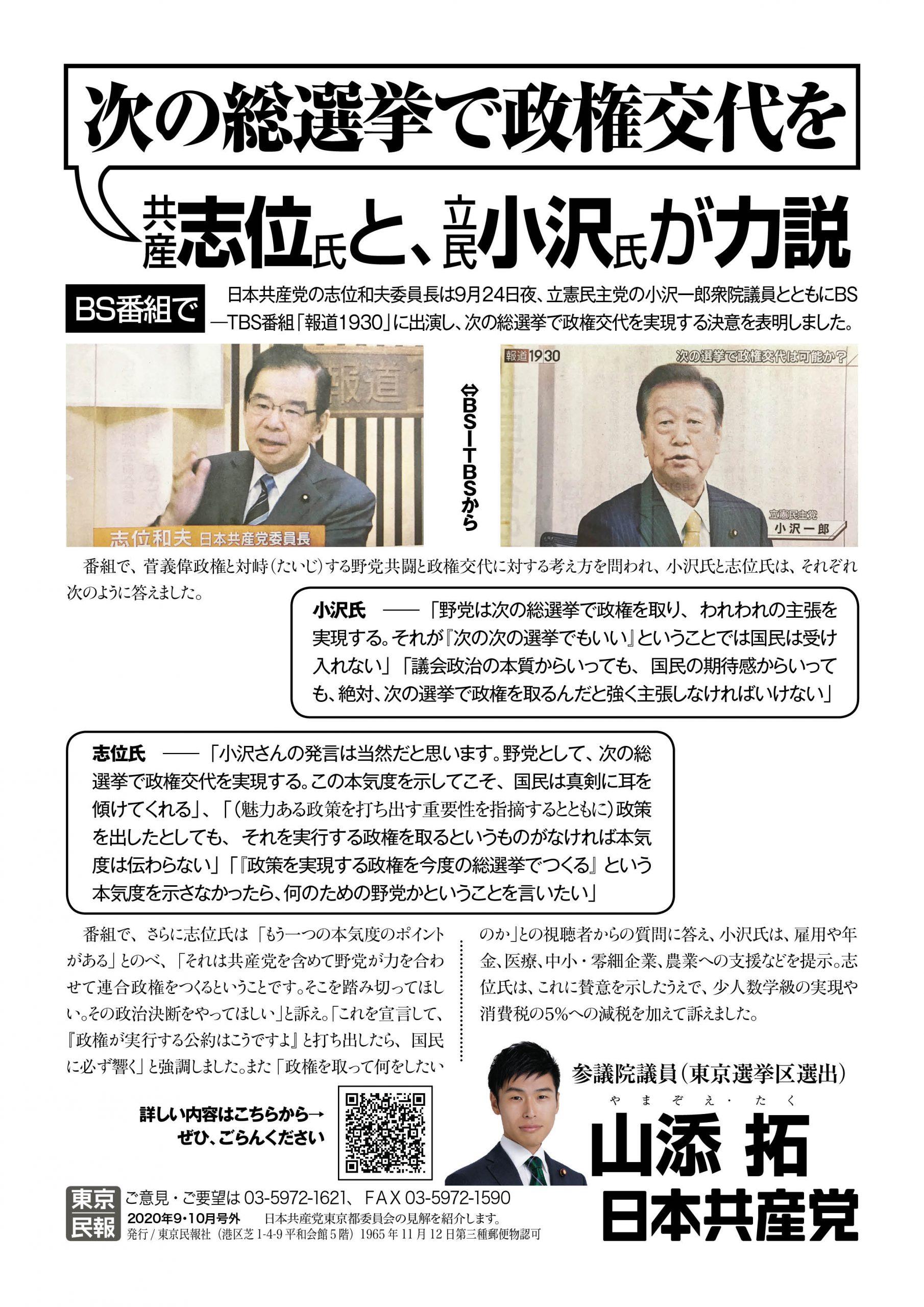【ビラ】BS番組で 共産・志位氏と立民・小沢氏が力説