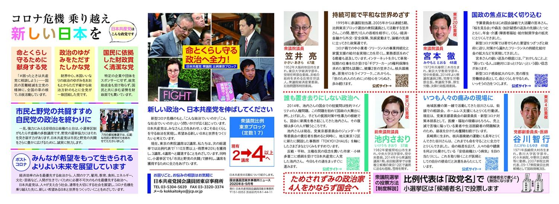比例東京ブロック4候補の紹介リーフレット