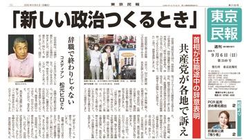 「東京民報」9月6日号1面