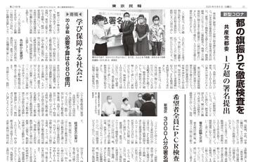 「東京民報」9月6日号2面