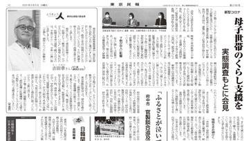 「東京民報」9月6日号3面