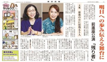 「東京民報」9月6日号4面