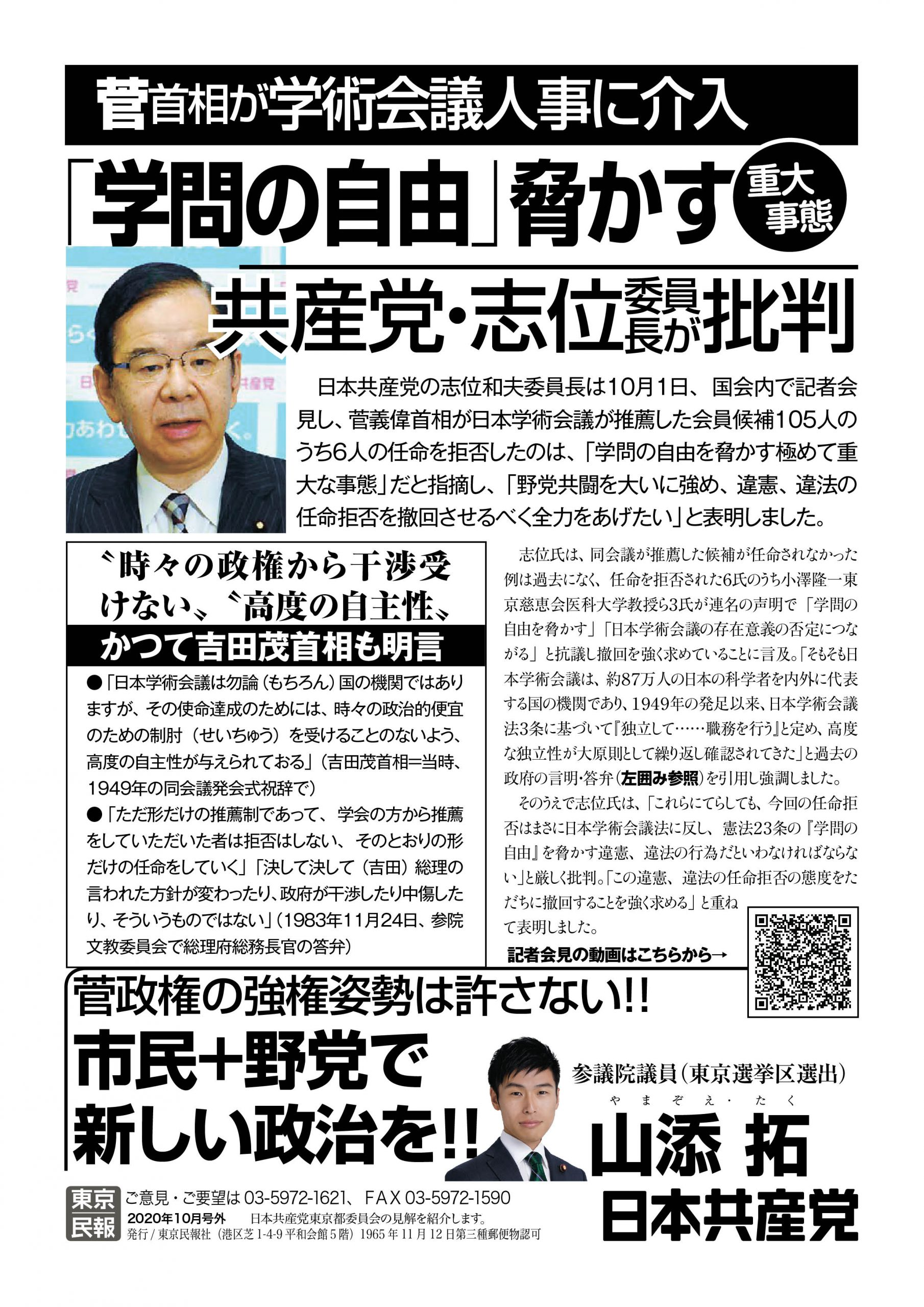 【ビラ】菅首相の学術会議人事介入 志位委員長が批判