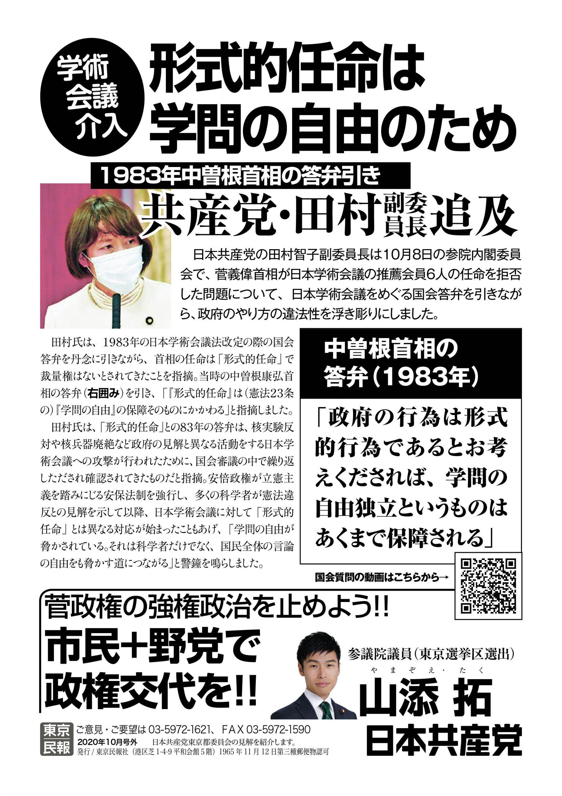 【ビラ】学術会議人事介入/共産党・田村智子副委員長が国会で追及
