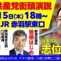 街頭演説(10月15日)のお知らせ