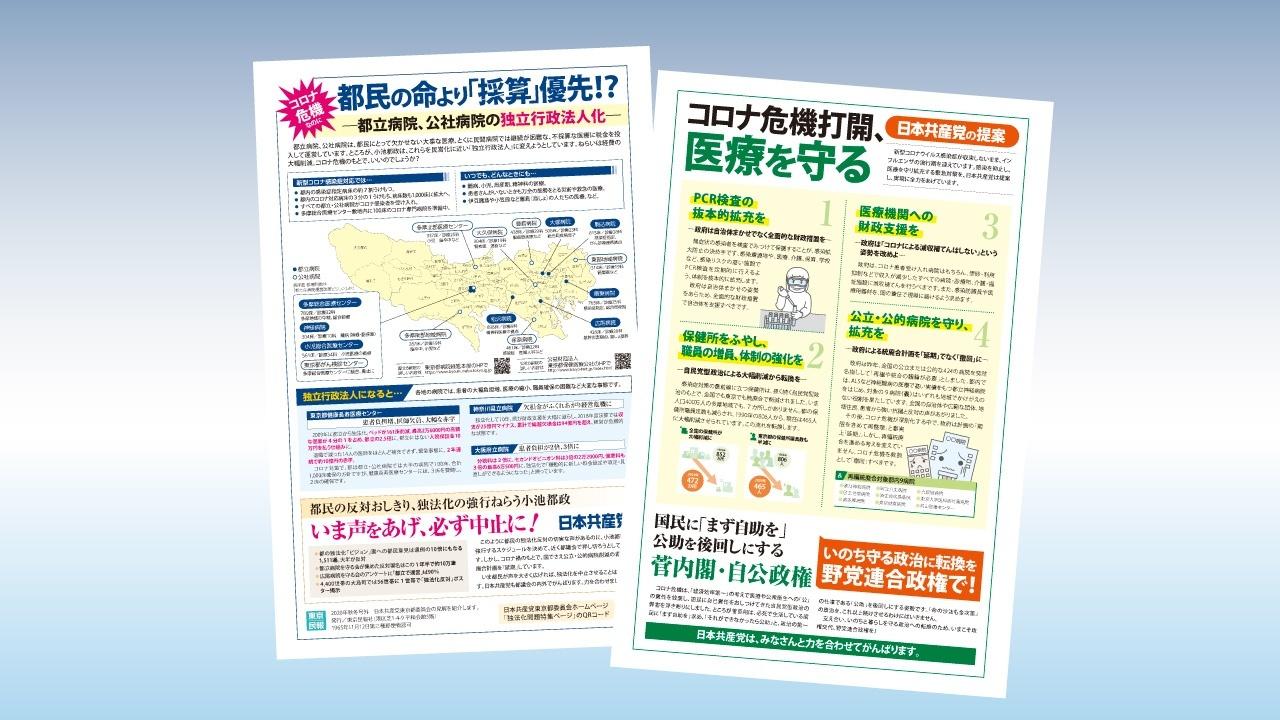 【ビラ】都立・公社病院独法化ゆるすな/医療を守れ