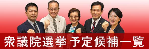 衆議院選挙 予定候補