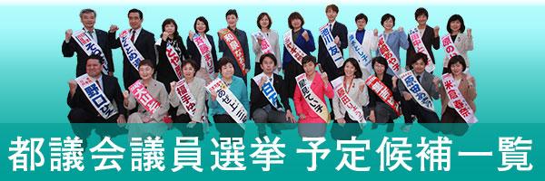 東京都議会議員選挙の予定候補